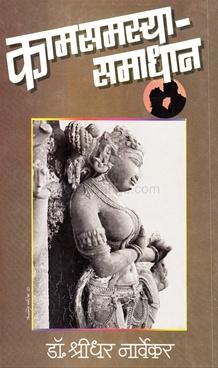 Kamsamasya : Samadhan