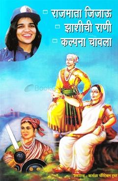 Rajamata Jijau, Jhashichi Rani, Kalpana Chavala