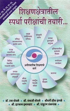 Shikshankshetratil Spardha Parikshanchi Tayari