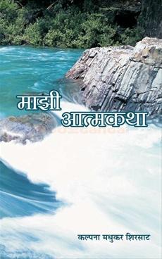 Mazi Aatmakatha