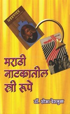 Marathi Natakatil Stri Rupe