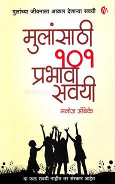 Mulansathi 101 Prabhavi Savayi