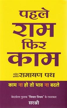 Pahale Ram Phir Kam