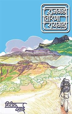 Rajgad Torana Raigad