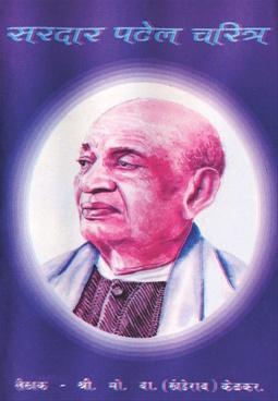 Sardar Patel Charitra