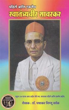Pahile Ani Ekamev Swatantryavir Savarkar