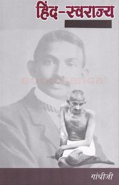 Hindaswarajya