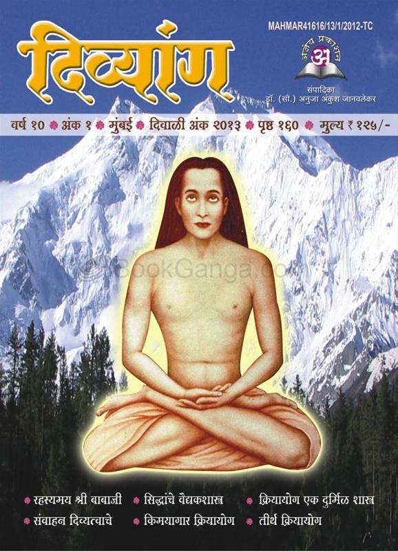 दिव्यांग (२०१३)