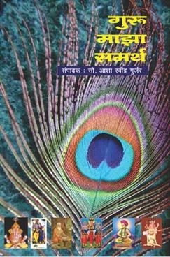 Guru Maza Samarth