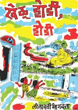 Khelu Hodi Hodi