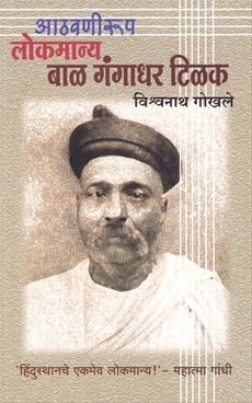 Athavaneroop Lokmanya Bal Gangadhar Tilak