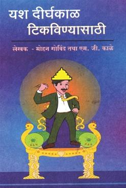 Yash Dirghakal Tikvinyasathi