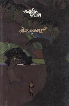 Ranatil Prakash