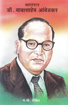 Bharatratna Dr. Babasaheb Ambedkar