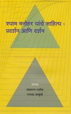 Shyam Manohar Yanche Sahitya pradarshan ani darshan