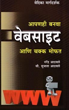 Aapanahi Banava Website Ani Chakka Mofat