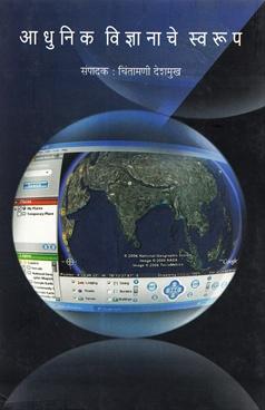 Adhunik Vidnyanache Swarup