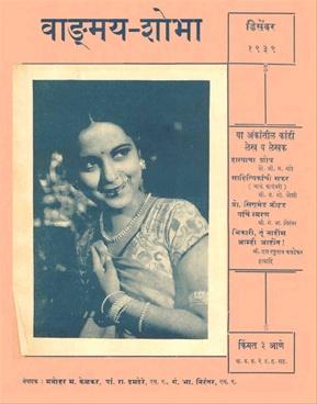 वाङ्मय शोभा ( डिसेंबर १९३९ )