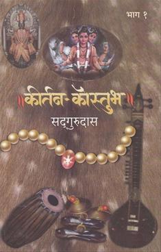 Kirtan Kaustubh Bhag 1