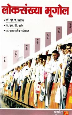 Lokasankhya Bhugol