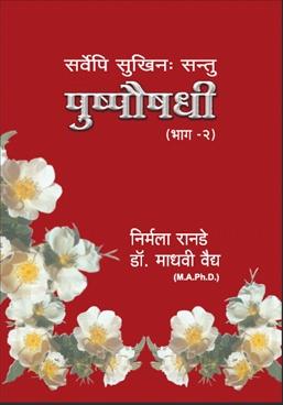 Sarvepi Sukhin Santu Pushpoushadhi (Part 2)