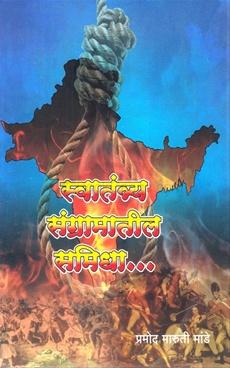 Swatantrya Sangramatil Samidha
