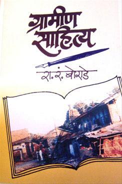 Gramin Sahitya