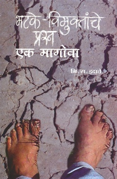 Bhatke Vimuktanche Prashna