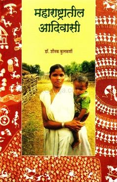 Maharashtratil Adivasi