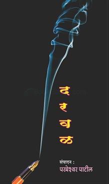 Darwal