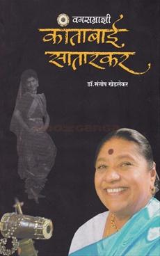 Vagsamradnyi Kantabai Satarkar