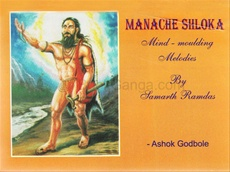 Manache Shloka (English)