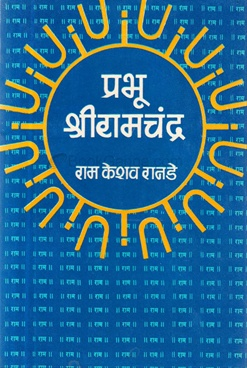 Prabhu Shriramchandra
