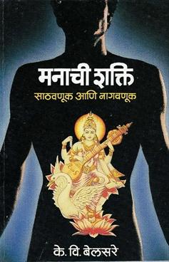 Manachi Shakti