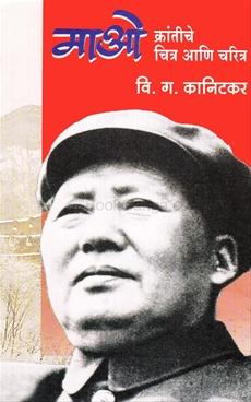 Mao Krantiche Chitra Ani Charitra