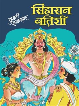 Sinhasan Battishi