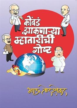 Kombad Jhaknarya Mhatarichi Gosht