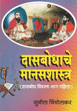Dasbodhache Manasshastra