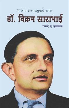 Dr. Vikram Sarabhai