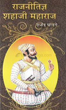Rajnitidnya Shahaji Maharaj