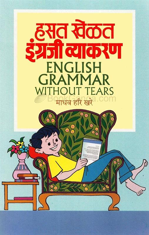 हसत खेळत इंग्रजी व्याकरण