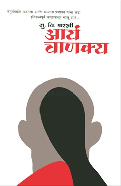 Arya Chanakya