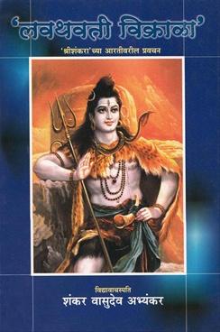 Lavathavati Vikrala