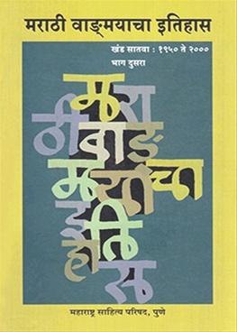 Marathi Vangamayacha Itihas: Khand 7 - Bhag 2