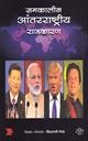समकालीन आंतरराष्ट्रीय राजकारण