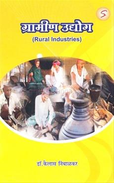 ग्रामीण उद्योग