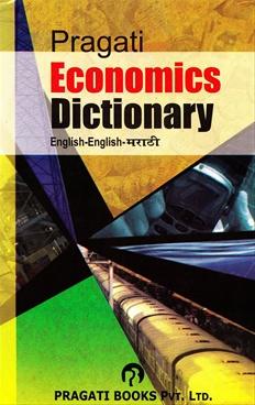 pragati Economics Dictionary English-English-Marathi