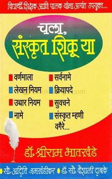 चला संस्कृत शिकूया