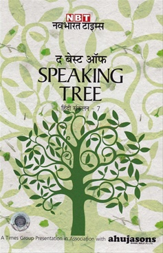 The Best Of Speaking Tree - Vol.7 ( Hindi )