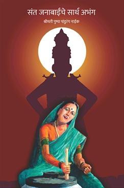 Sant Janabainche Sartha Abhang